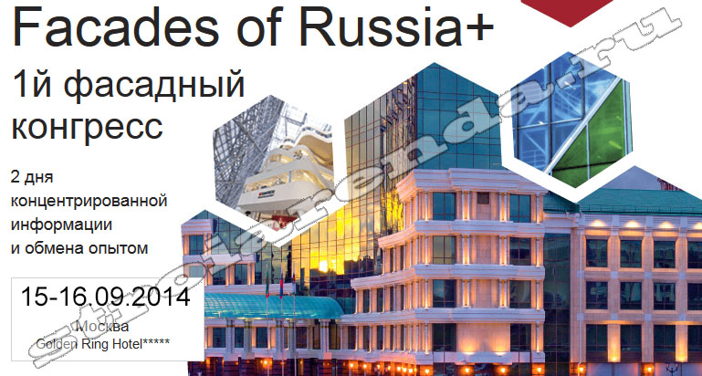 Facades of Russia+ 2014